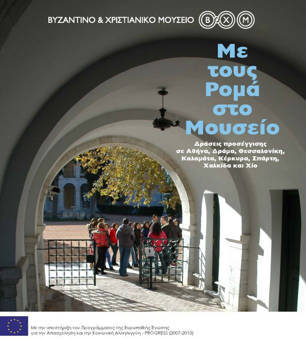 "Fig. 6. Cover of information pamphlet on the event ""At the Museum with the Roma"". Coming together activities held in Athens, Drama, Thessaloniki, Kalamata, Corfu, Sparti, Chalkida, Chios, Ministry of Culture - Byzantine and Christian Museum, 2013. ©Byzantine and Christian Museum."