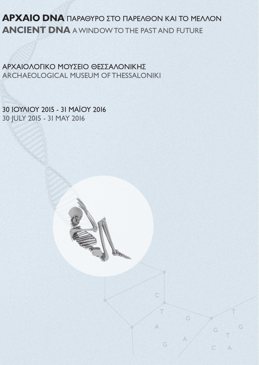 Exhibition and workshop at the Archaeological Museum of Thessaloniki.