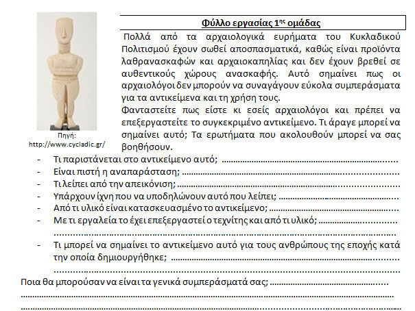 Fig. 7. Example of work sheet on Cycladic civilization.