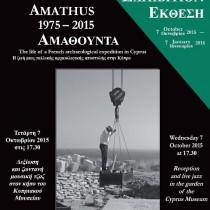 Opening ceremony of Amathus 1975-2015