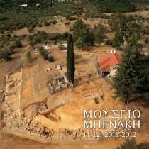 Mouseio Benaki 11-12, 2011-2012
