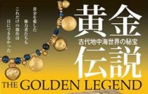 Golden ancient Greek artefacts travel to Japan to be displayed