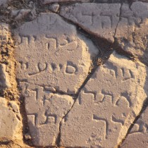Unique Hebrew Inscription Showing Existence of a Jewish Village at Kursi