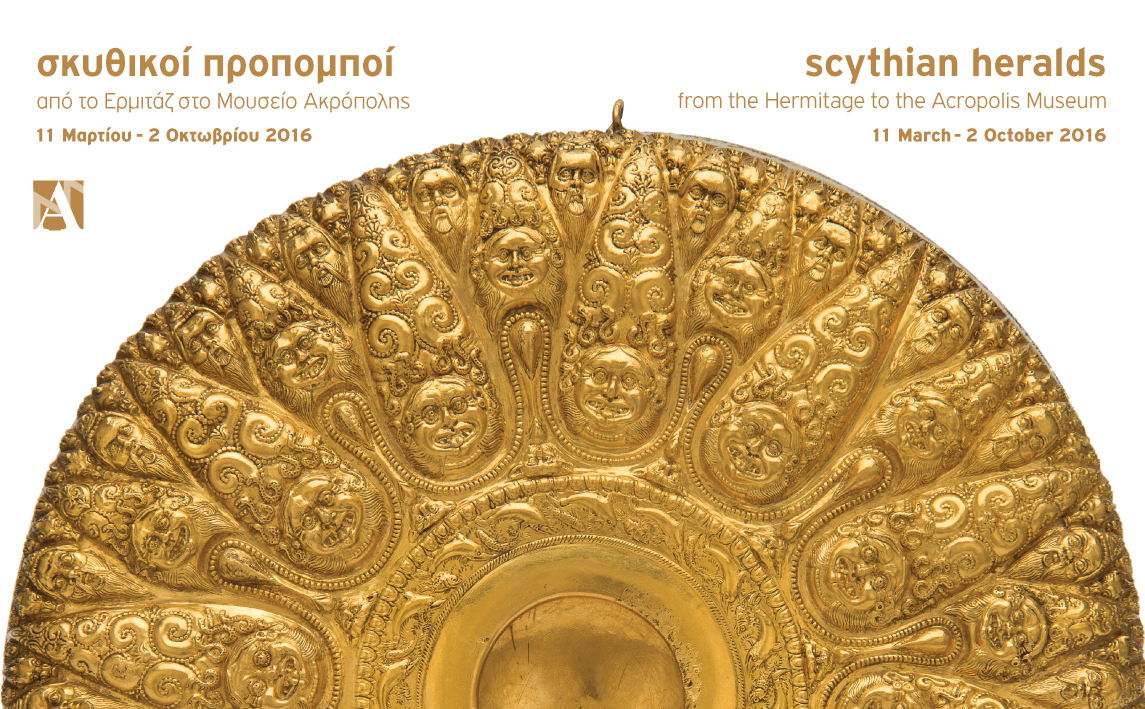 The three objects will be displayed in the foyer of the Acropolis Museum from 11 March 2016 to 2 October 2016 (in this area no admission ticket is required).