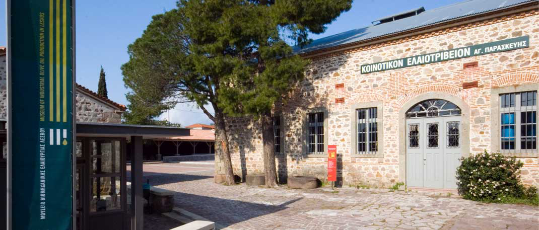 The Lesvos Museum of Industrial Olive Oil Production. Credit: Bank of Piraeus Group Cultural Foundation.