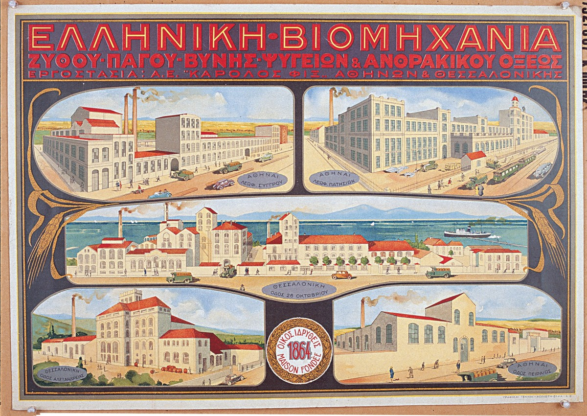 Greek Industry of Beer, Ice, Malt, Fridges and Carbonic Acid.