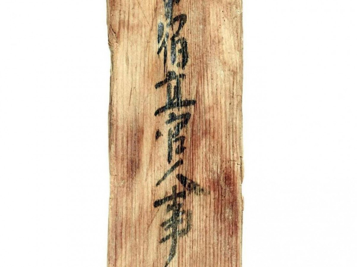 The piece of wood was discovered in the 1960s but as only now been fully analysed. Image Credit: Nara National Research Institute for Cultural Properties/The Independent.