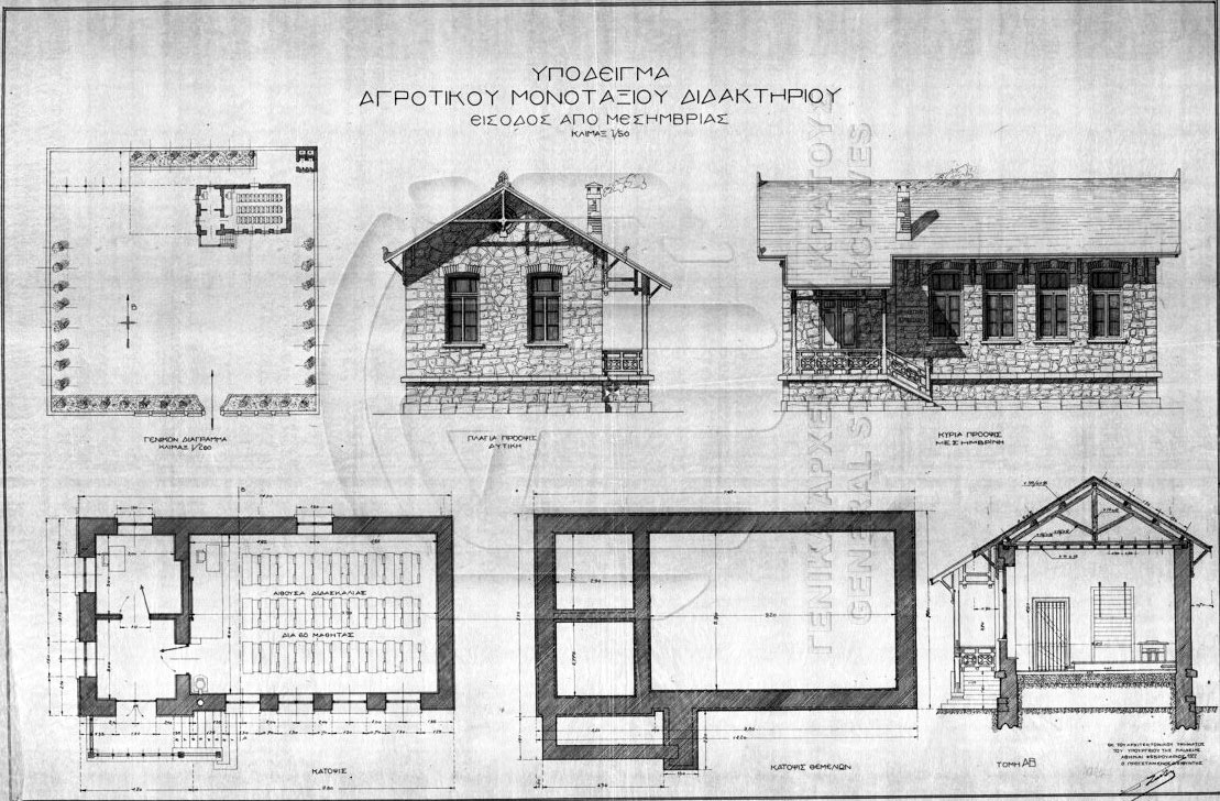 Fig. 7. Architectural plan of the Primary School.