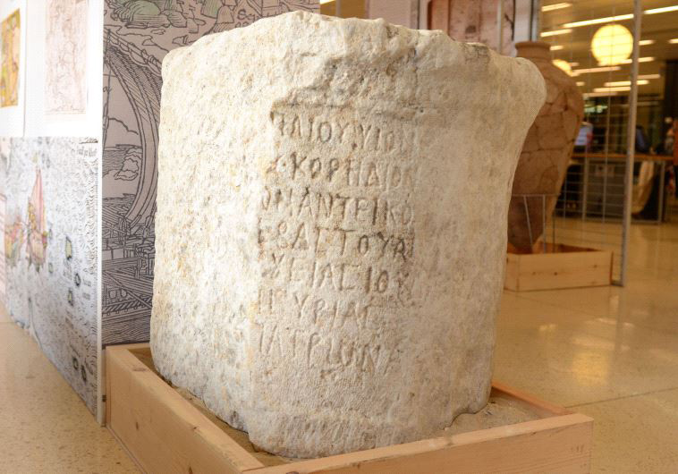 The inscribed block on view at the University of Haifa's Younes and Soraia Nazarian Library. Credit: Jenny Carmel
