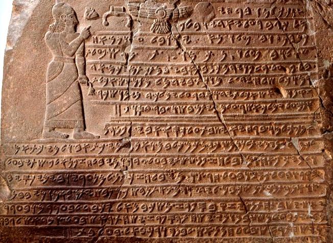 Phoenician writing. Kilamuwa inscription, 9th century B.C. Image credit: University of Southern California