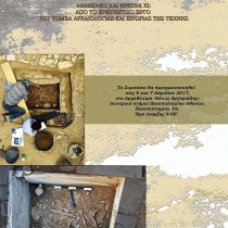 Eleventh Archaeological Symposium of the NKUA