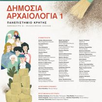 The first conference on Public Archaeology in Greece