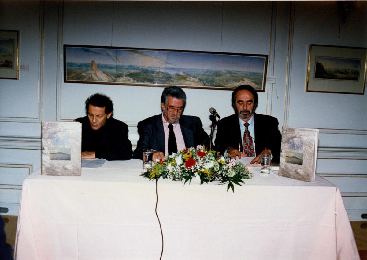Fig. 23. Stavros Xarchakos, Yannis Sakellarakis and Giorgos Votsis during the presentation of Y. Sakellarakis' book 'Excavating the past', 1995.