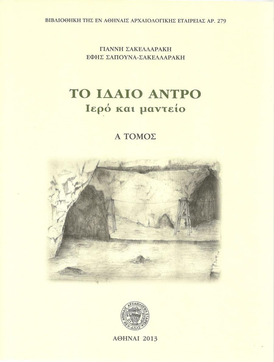 Fig. 32. Yannis Sakellarakis, Efi Sapouna-Sakellarakis, 'The Ideon Andron. Sanctuary and Oracle', vol. 1, Athens 2013. The book cover.