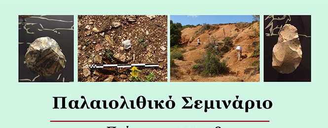 The Palaeolithic Seminar is a joint initiative of the National and Kapodistrian University of Athens and the University of Crete (Departments of History and Archaeology),.