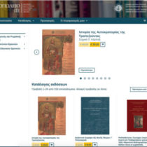 The eBookstore and the publications of the Institute of Historical Research