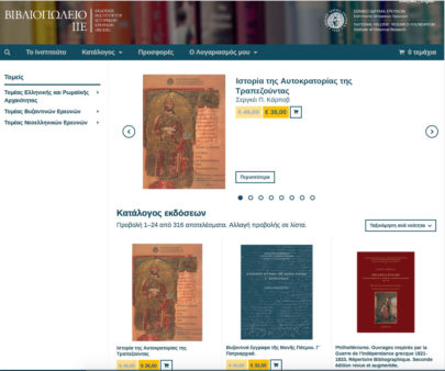 The homepage of the eBookstore of the Institute of Historical Research.
