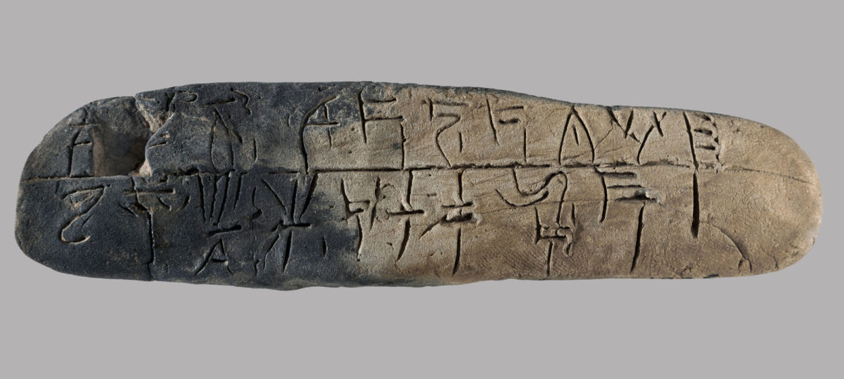 Leaf shaped tablet in Linear B script from Pylos (c. 1200 BC) © NAM/ ARF (Photo: S. Mavrommatis).