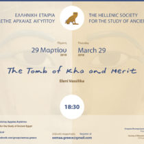 The Tomb of Kha and Merit