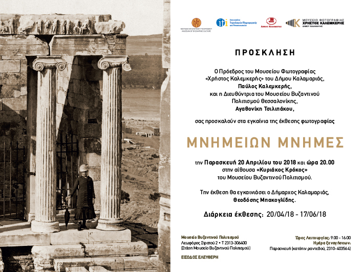 Invitation to the inauguration of the exhibition.