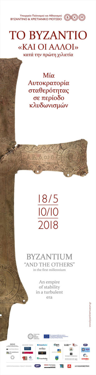 Banner of the exhibition which opens today at the Byzantine and Christian Museum of Athens.