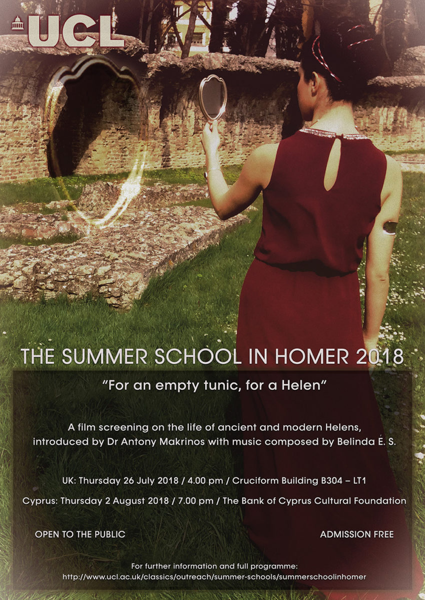 There will be lectures on a wide variety of Homeric topics, a Ceramics workshop and two screenings with readings of the Iliad in different languages and a film about Helen.