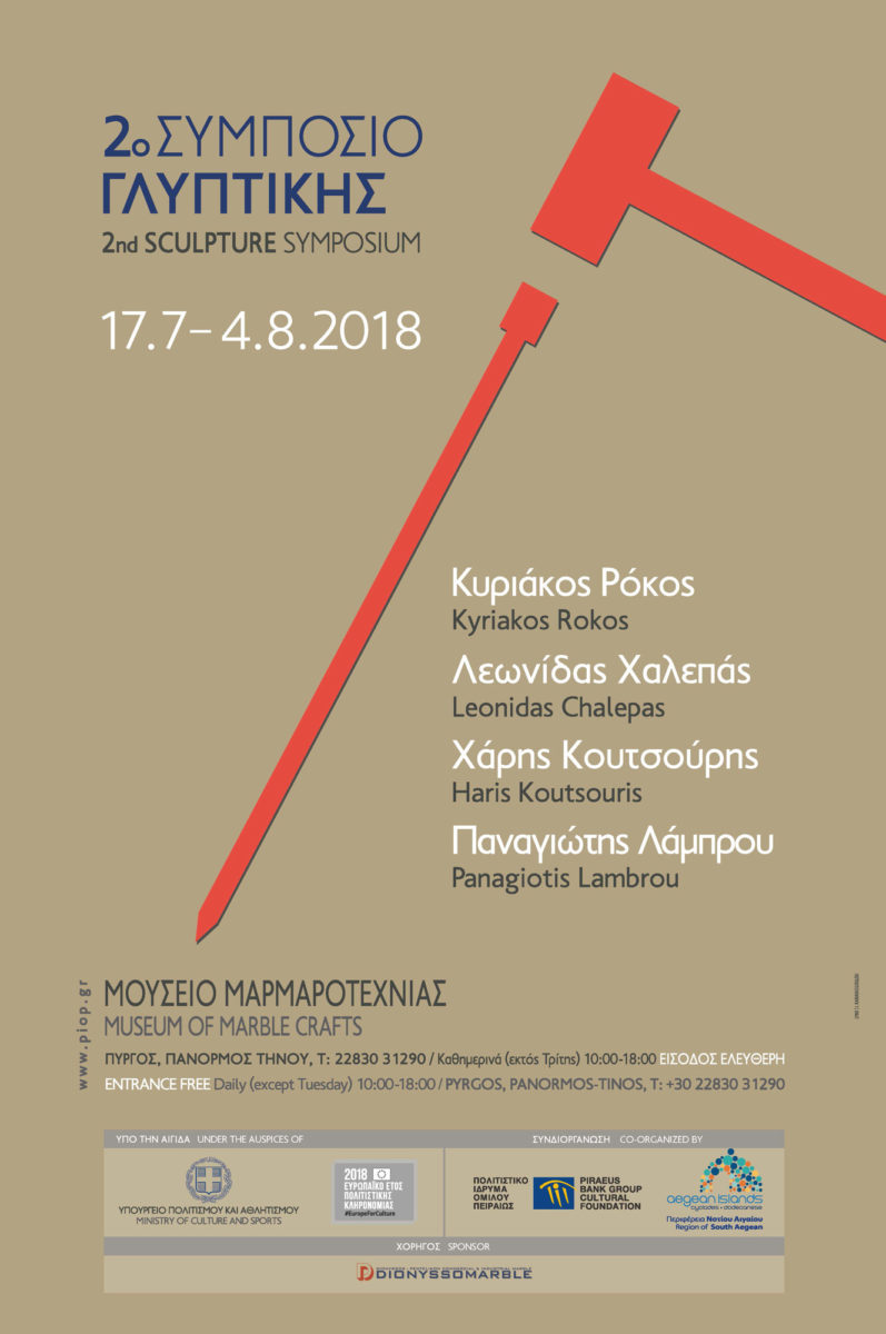 The poster of the 2nd Sculpture Symposium.