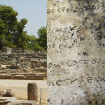 Clarifications on the clay tablet with lines from the Odyssey