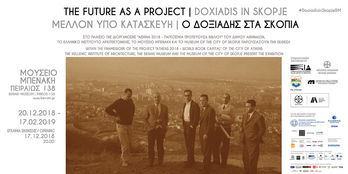 The Future as a Project | Doxiadis in Skopje opens on Monday 17 December at 20.00 at Benaki Museum / Pireos 138.