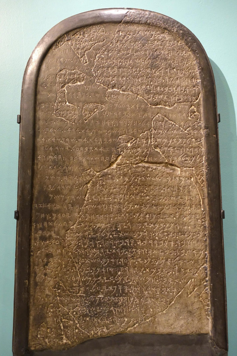 The Mesha Stele, the longest extra-biblical inscription ever found, now at the Louvre Museum in Paris. Credit:  Public domain photograph.