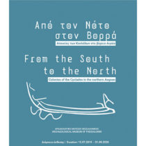 From South to North: Cycladic colonies in the northern Aegean