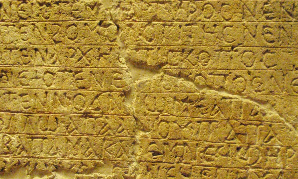 Fifth–sixth century Coptic liturgic inscription from Upper Egypt. Source: Wikipedia