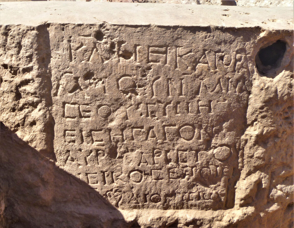 The inscription that helped interpret the site (photo: Ephorate of Antiquities of East Attica)