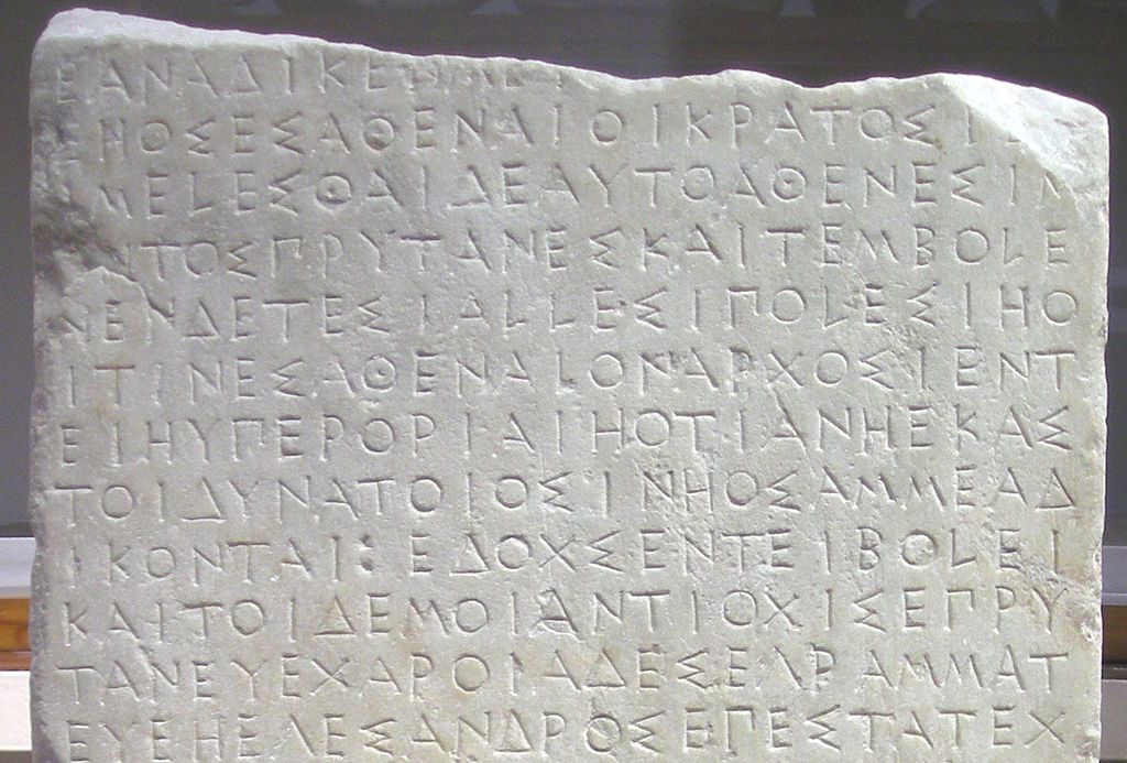 Detail of a marble stele inscribed with a decree of the Athenian boulē, c. 440–425 BC. Photograph taken in Athens Epigraphic Museum.