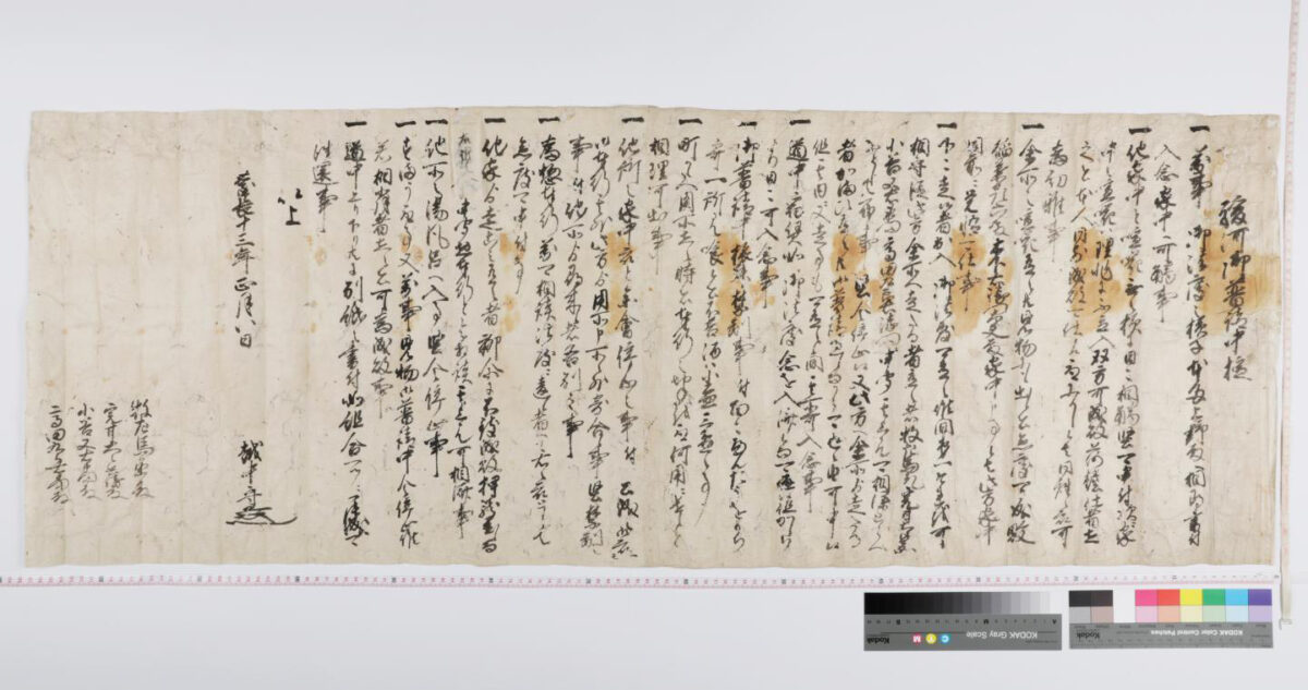 A letter from the lord of the Hosokawa clan to the four vassals in charge stating the rules to be followed. Credit : Professor Tsuguharu Inaba