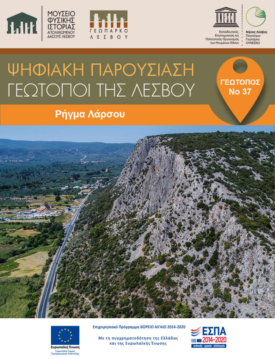 Appointment at the Geosites of Lesvos