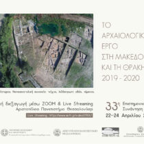 The archaeological work in Macedonia and Thrace